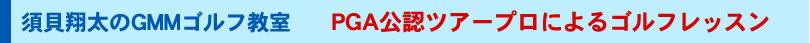 須貝翔太のGMMゴルフ教室 PGA公認ツアープロによるゴルフレッスン